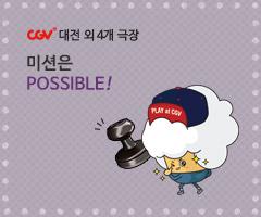 CGV극장별+[CGV대전 외 4개 극장] 미션은 POSSIBLE!